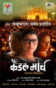 Candle March (2014) Cover