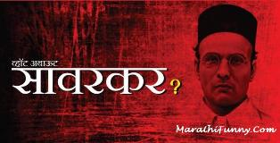 What About Sawarkar - 2015 Cover